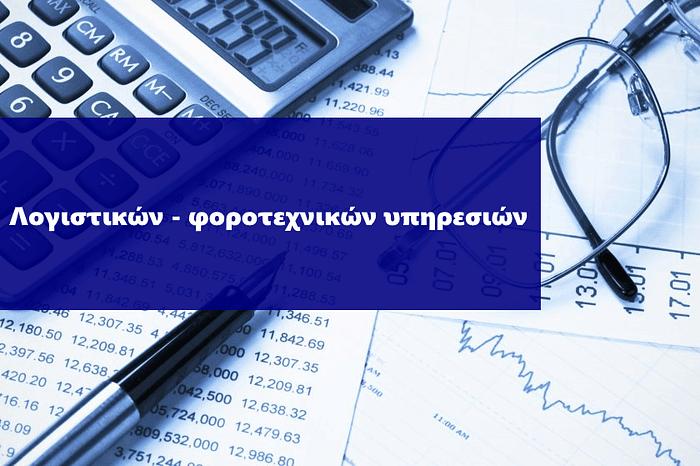 λογιστικές και φορολογικές υπηρεσίες